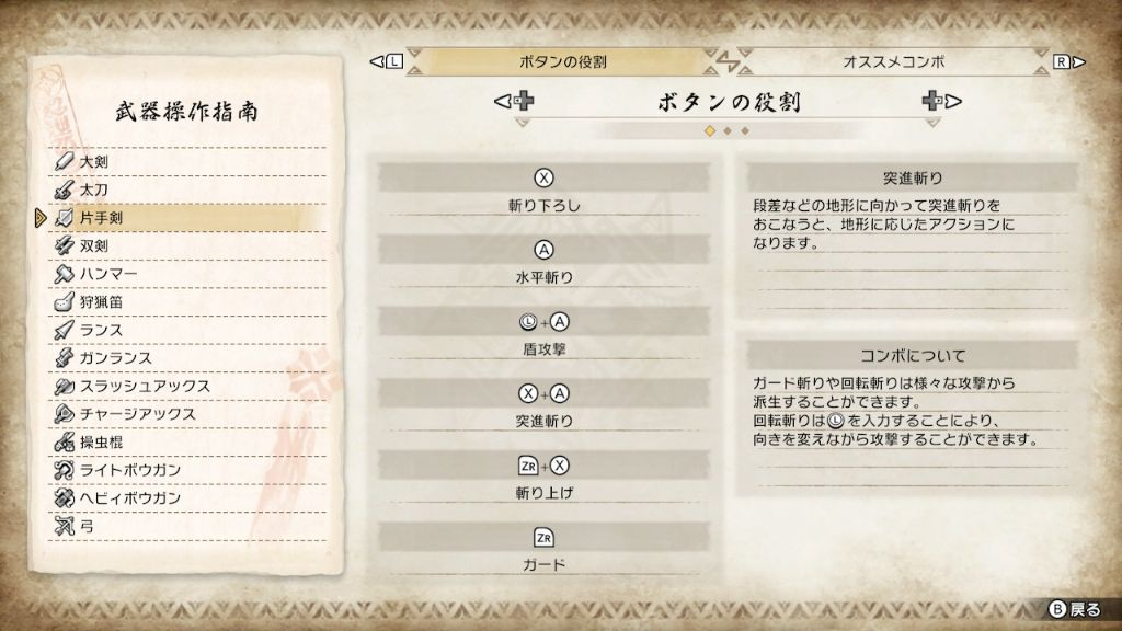 mhrise武器操作片手剣1