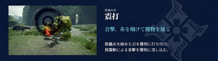 MHRise鉄蟲糸技震打(しんうち)
