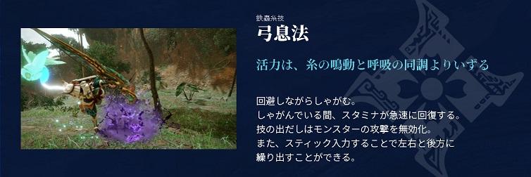 MHRise弓息法(きゅうそくほう)