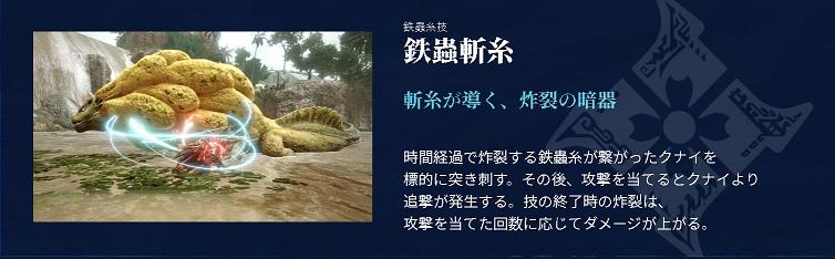 MHRise双剣鉄蟲斬糸(てっちゅうざんし)