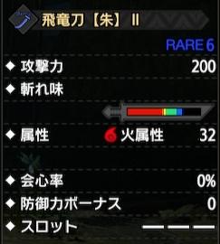 太刀 飛竜刀【朱】Ⅱ